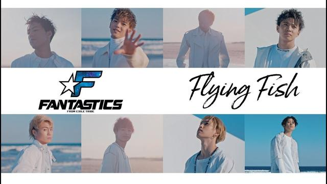 画像: FANTASTICS from EXILE TRIBE / 「Flying Fish」 Music Video youtu.be