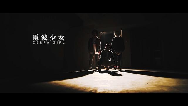 画像: 電波少女 『忌々 -yuyu-.』M/V Short Ver. youtu.be