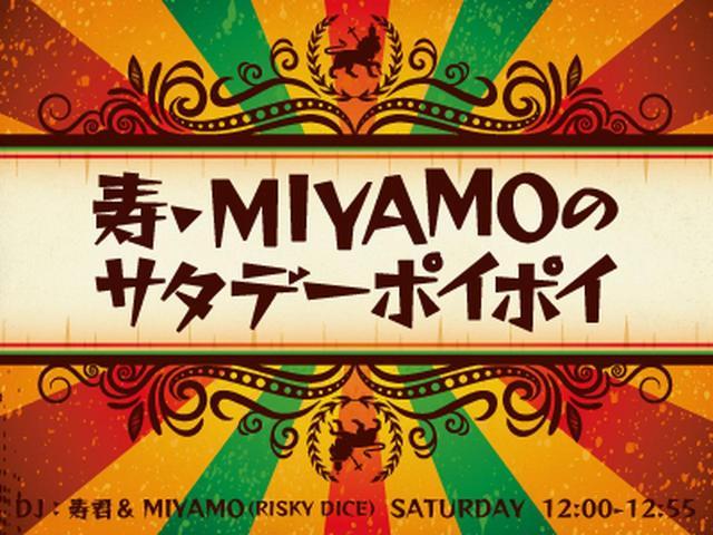 画像: 寿・MIYAMOのサタデーポイポイ - FM OH! 85.1