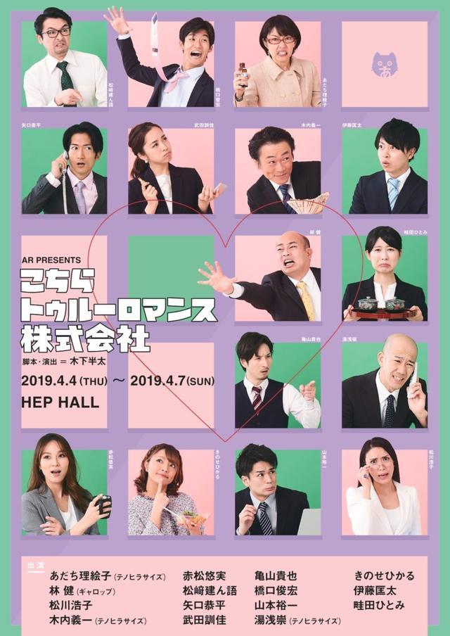 画像: AR PRESENTS(あだち理絵子プロデュース)「こちらトゥルーロマンス株式会社」|HEP HALL|大阪・梅田のイベントホール