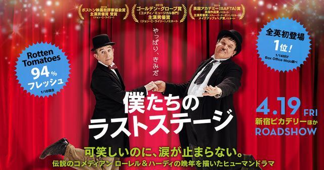 画像: 『僕たちのラストステージ』|4月19日(金)よりロードショー