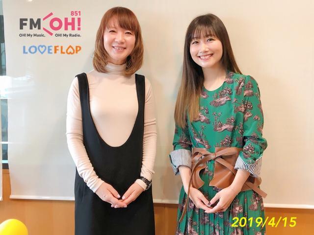 画像: 2019/4/15(月)ゲスト:大塚愛 さん