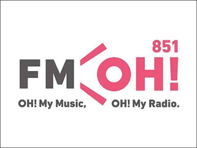 画像: ゴールデンウィークのFM OH!は≪昭和・平成・令和≫Special企画をお届け!! - FM OH! 85.1
