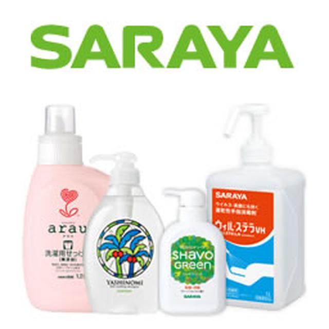 画像: 環境への取り組み CSR サラヤ株式会社
