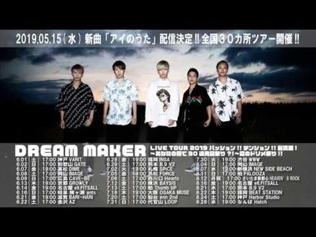 画像: DREAM MKAER / 「アイのうた」- SPOT Video- youtu.be