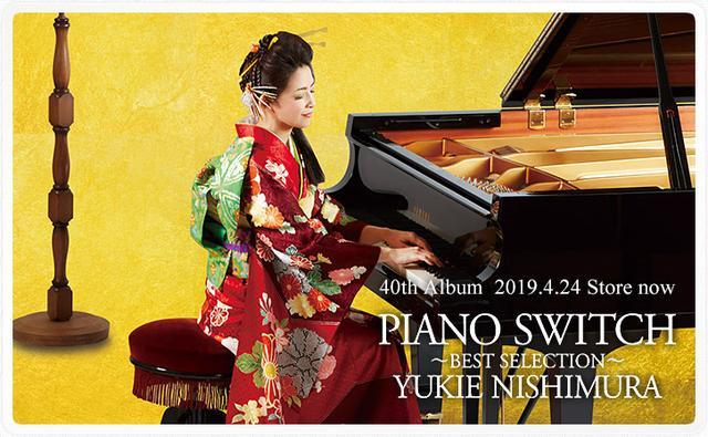 画像: 西村由紀江 Official Website