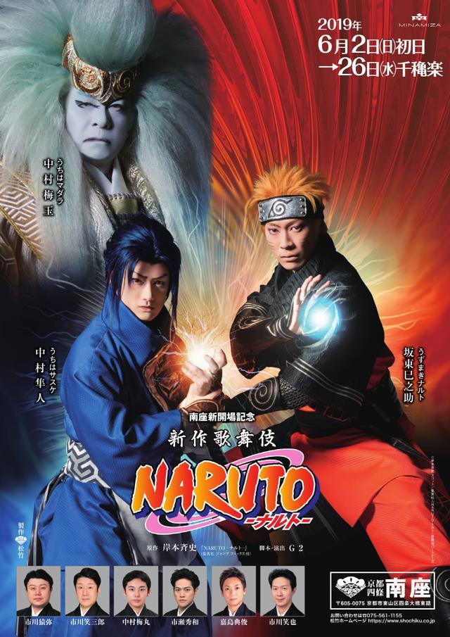 画像: 新作歌舞伎 NARUTO -ナルト- | 南座 | 歌舞伎美人(かぶきびと)