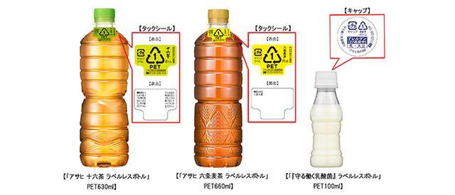 画像: ~容器包装2030~ ラベルレスボトル 商品ラインアップ・販路拡大 |ニュースリリース 2019年|会社情報|アサヒ飲料