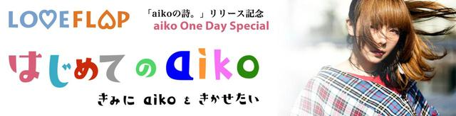 画像: LOVE FLAP「aikoの詩。」リリース記念 aiko 1day Special