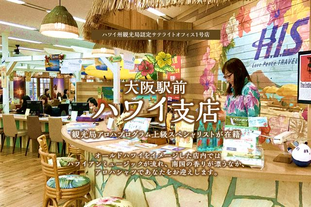 画像: H.I.S.大阪駅前ハワイ支店|日本最大級のハワイ旅行専門店