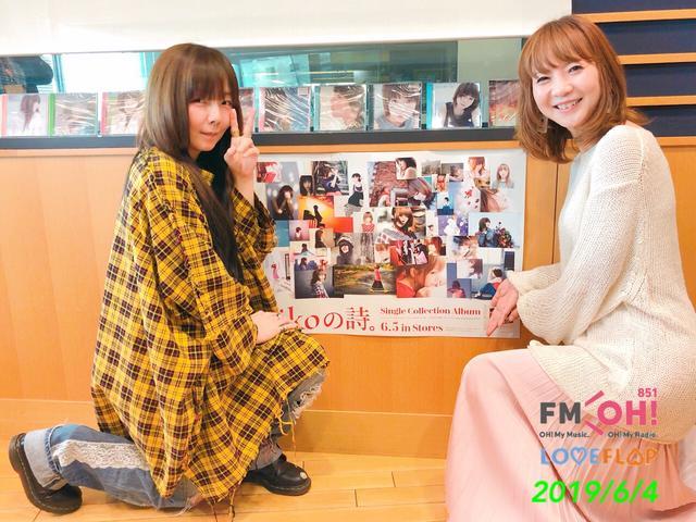 画像: 2019/6/4(火)ゲスト:aiko さん