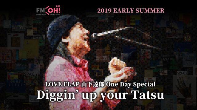 画像: FM OH!851 LOVE FLAP 山下達郎 One Day Special