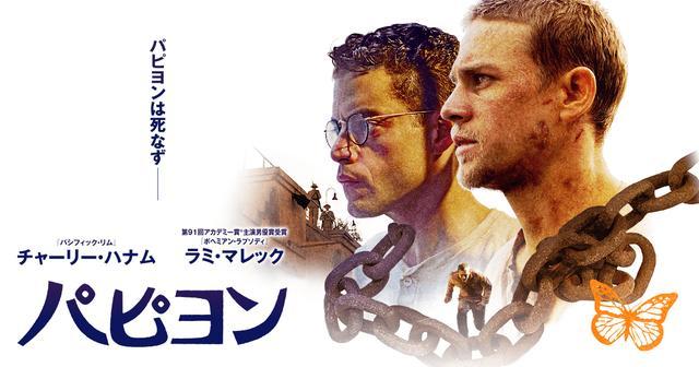 画像: 映画『パピヨン』公式サイト 6月21日(金)ロードショー