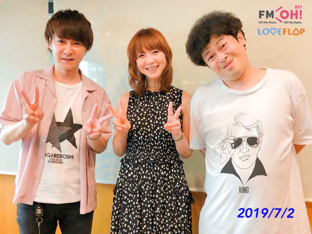 画像: 2019/7/2(火)ゲスト:流れ星