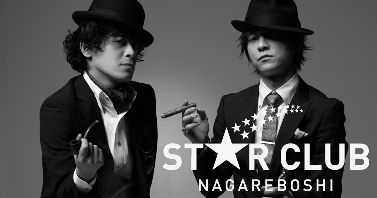 画像: 流れ星オフィシャルファンクラブ「STAR CLUB」