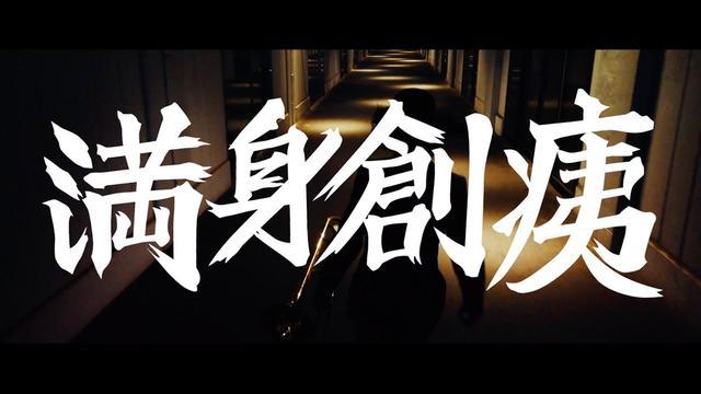 画像: 【MV】Calmera「満身創痍」-Full size - (2019) カルメラ youtu.be