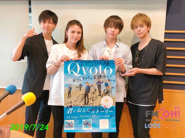 画像: 2019/7/24(水)ゲスト:Qyoto
