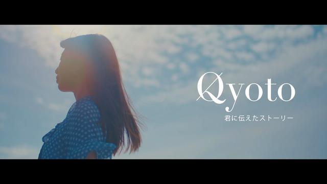 画像: Qyoto 君に伝えたストーリー MUSIC VIDEO (Short Ver.) youtu.be