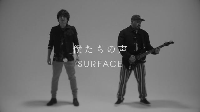 画像: SURFACE 僕たちの声 -Music Video- youtu.be