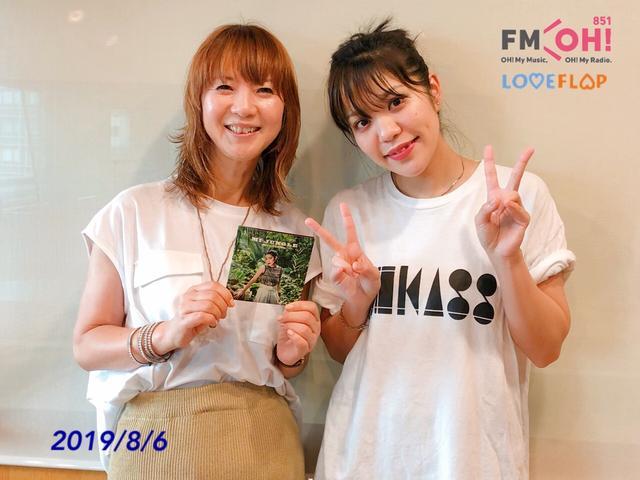 画像: 2019/8/6(火)ゲスト:大城美友 さん