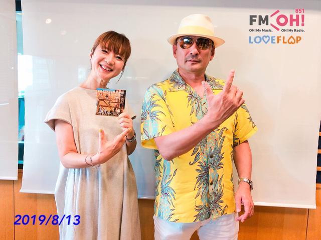 画像: 2019/8/13(火)ゲスト:クレイジーケンバンド 横山剣さん