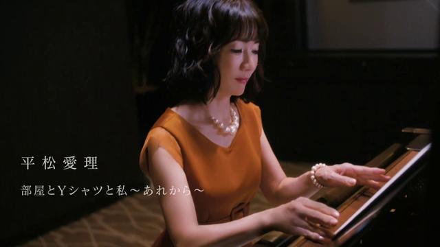 画像: 平松愛理「部屋とYシャツと私~あれから~」Music Video youtu.be