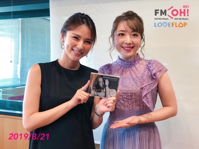 画像: 2019/8/21(水)ゲスト:平原綾香 さん