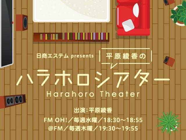 画像: 日商エステム presents 平原綾香のハラホロシアター - FM OH! 85.1