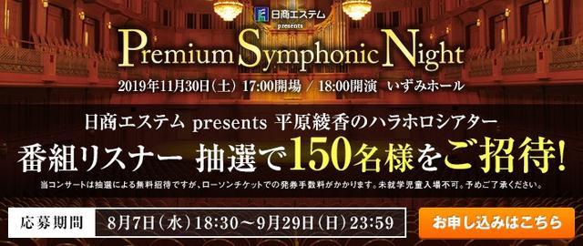 画像: <番組コンサートご招待のお知らせ> - FM OH! 85.1