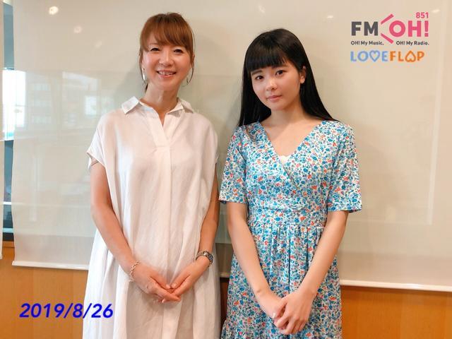 画像: 2019/8/26(月)ゲスト:田村芽実 さん