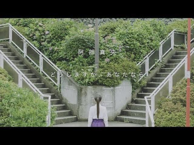 画像: 阿部真央「どうしますか、あなたなら」Music Video【Official】 youtu.be