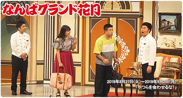 画像: 吉本新喜劇オフィシャルサイト