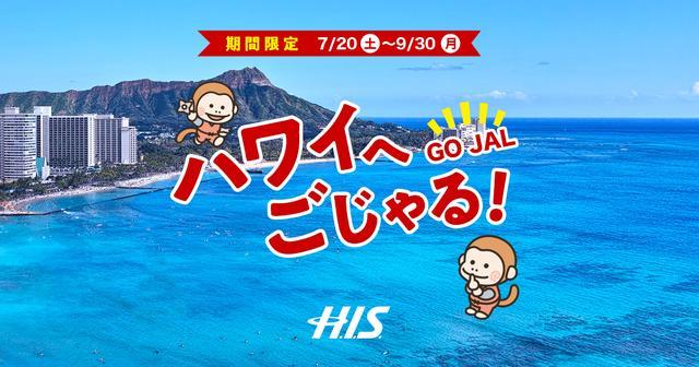 画像: JALで行くハワイ!ハワイへごじゃる!(GO JAL!)|H.I.S. 関西発