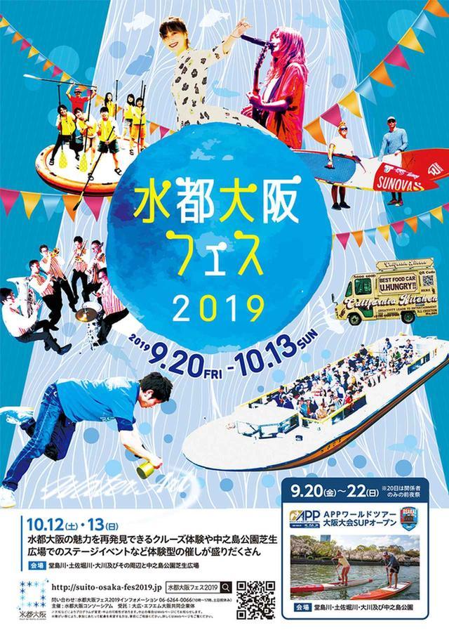 画像: 水都大阪フェス2019 - FM OH! 85.1