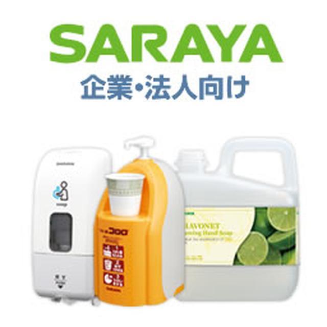 画像: 食品衛生月間 食品衛生のトータルサイトへようこそ!sanitation サラヤ株式会社企業法人向け