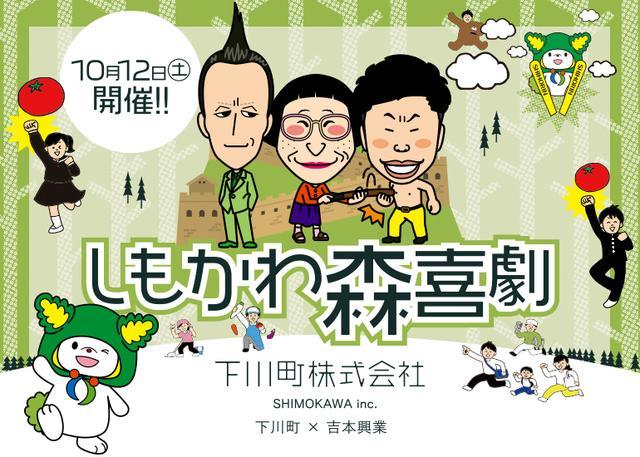 画像: 吉田裕、すっちーも出演するんかーい!「made in 下川町」オリジナル新喜劇応援プロジェクト【寄付型】【ふるさと納税適用】   MOTION GALLERY