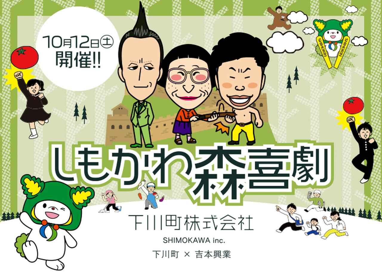 画像: 吉田裕、すっちーも出演するんかーい!「made in 下川町」オリジナル新喜劇応援プロジェクト【寄付型】【ふるさと納税適用】 | MOTION GALLERY
