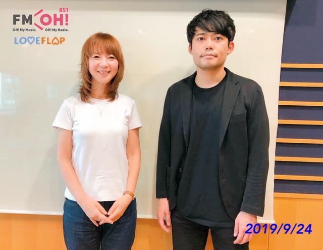 画像: 2019/9/24(火)ゲスト:令和喜多みな実 野村尚平 さん