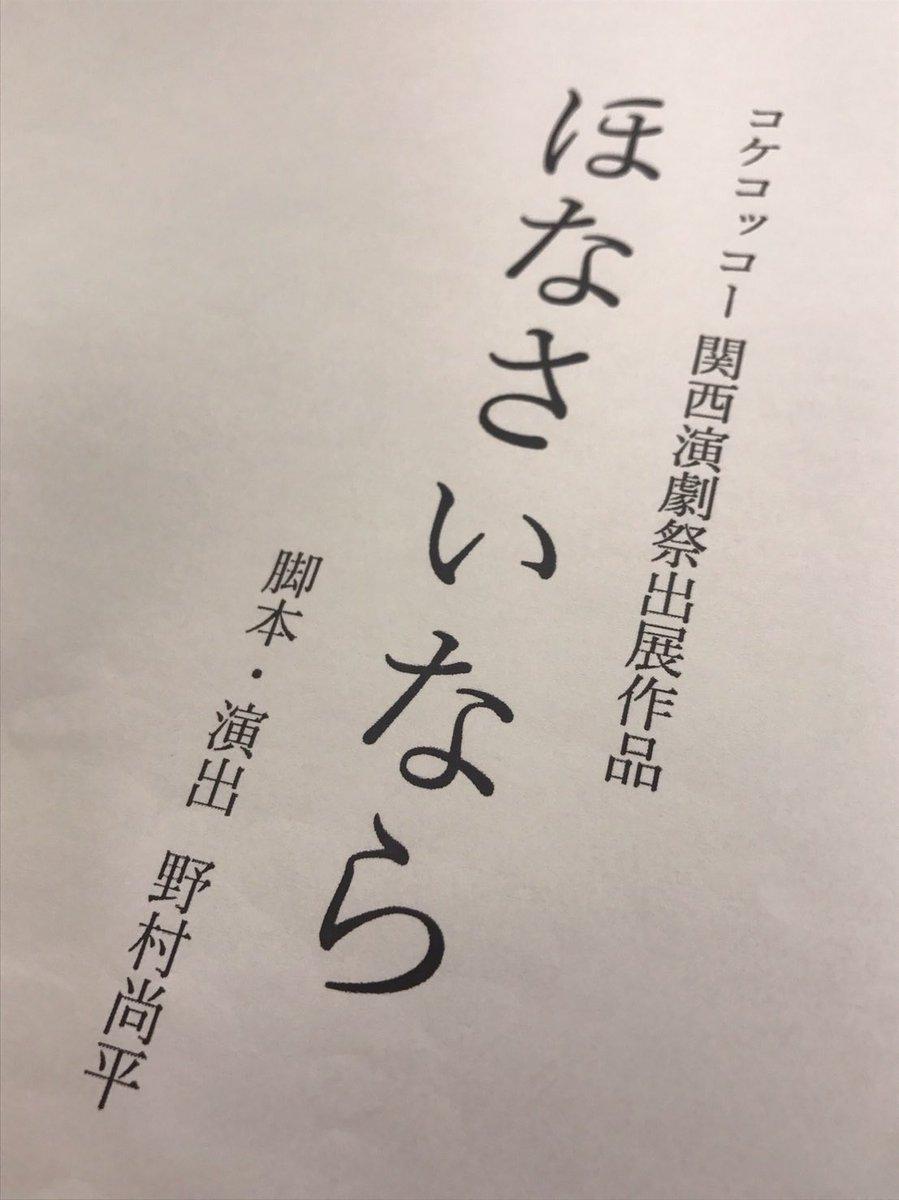 画像: 劇団コケコッコー (@kokekokko_Co)   Twitter