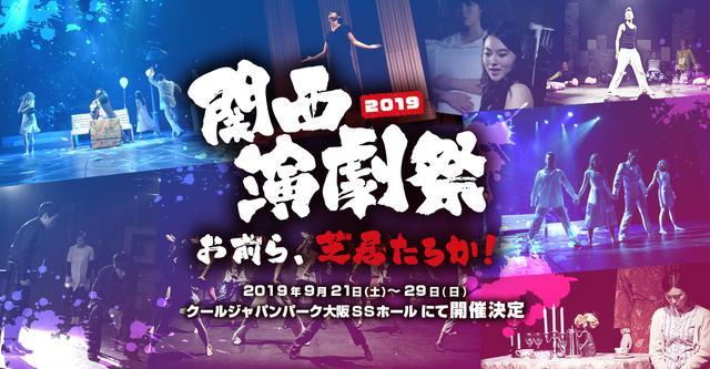 画像: 関西演劇祭
