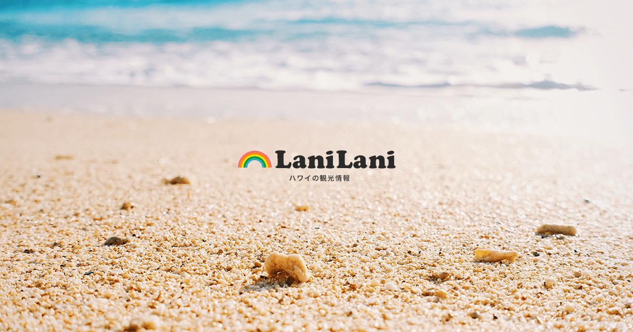 画像: ハワイの最新情報をお届け!LaniLani