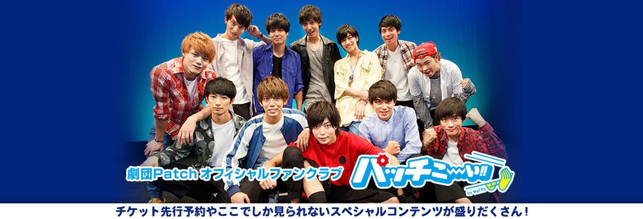 画像: 劇団Patch Official site