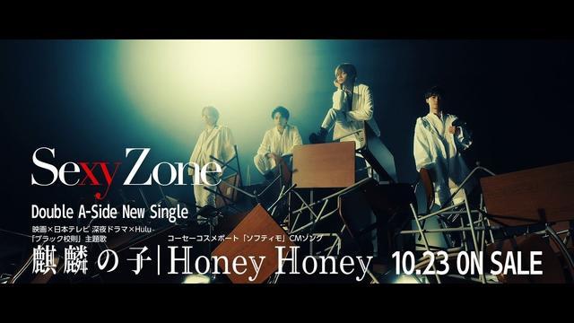 画像: 【Sexy Zone】「麒麟の子」30秒SPOT映像 youtu.be