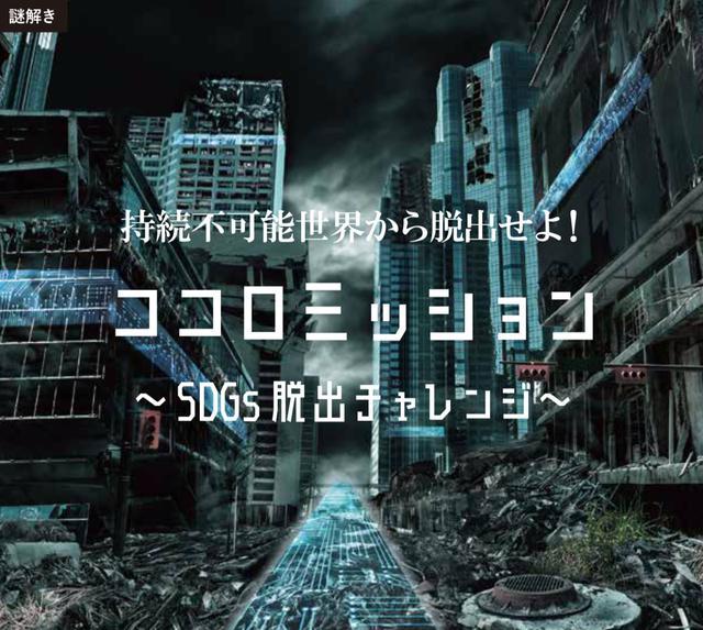 画像: オール自社制作!SDGsがテーマの脱出ゲームが大阪の八尾で開催!11月16日のチャリティーフェスにて(主催:八尾トーヨー住器株式会社)