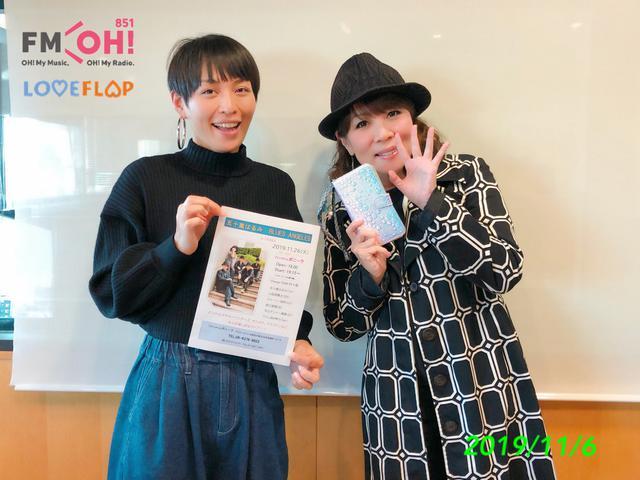 画像: 2019/11/6(水)ゲスト:五十嵐はるみ さん