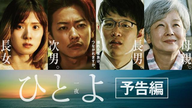 画像: 映画【ひとよ】予告 11月8日(金)全国公開 youtu.be