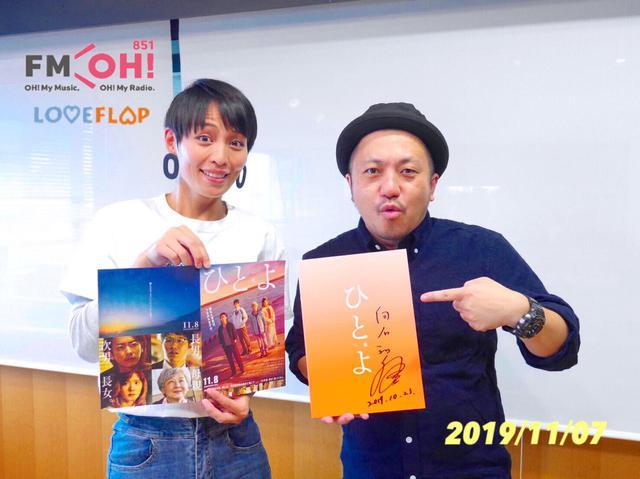 画像: 今日のゲストは、映画「ひとよ」から白石和彌監督でした!