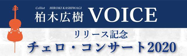 画像: 柏木広樹 アルバム『VOICE』リリース記念 チェロ・コンサート2020