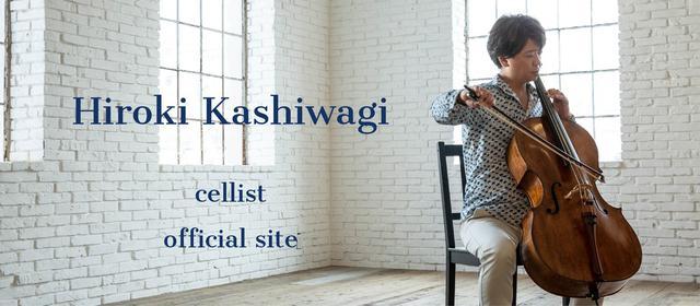 画像: 柏木広樹 Hiroki Kashiwagi [Cellist] Official Site