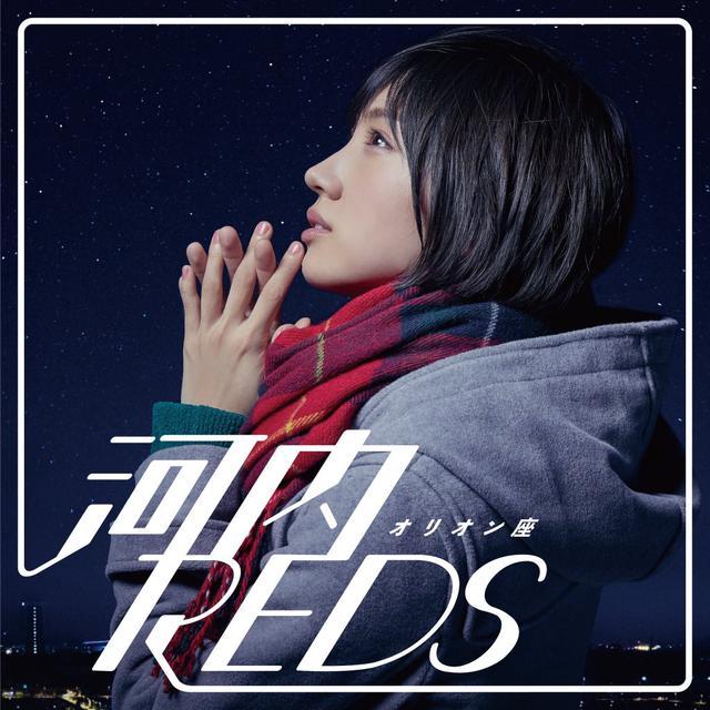 画像: 河内REDS
